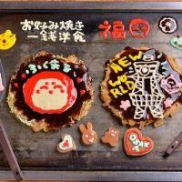 大阪旅行の思い出にぴったり楽しくて美味しい「おこアート」