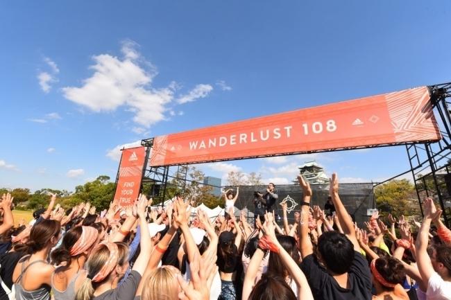 「WANDERLUST 108」とは?