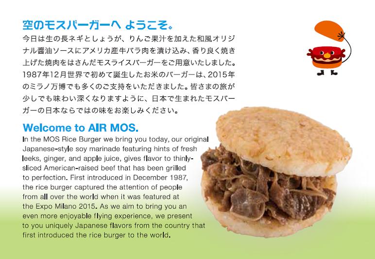 JALの新・機内食がウマすぎる②AIR MOS 焼き肉ライスバーガー登場!