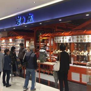広島にパワースポットが出現!?伝統的な文化や風習を見近に感じられるショップがオープンその0