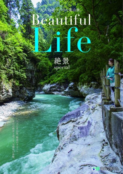 今年度第1弾のテーマは「Beautiful Life 絶景スペシャル」