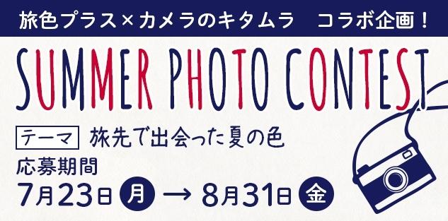 旅色プラス×カメラのキタムラコラボフォトコンテスト開催!応募者全員プレゼントもその4
