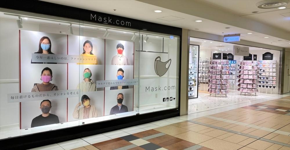 マスク専門店「Mask.com」って?