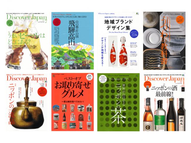 雑誌『Discover Japan』初となる直営店舗「Discover Japan Lab(仮)」
