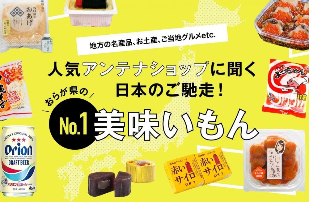 アンテナ グルメ 三重県の「アンテナショップ」で人気のご当地グルメは?売れ筋商品トップ10