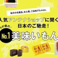 絶対ウマい!人気アンテナショップに聞くヒット商品TOP3【北海道・東北編】