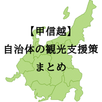 【甲信越】自治体の観光支援策まとめ ※8月5日更新