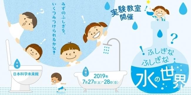 「ふしぎなふしぎな水の世界」@日本科学未来館(東京都江東区)