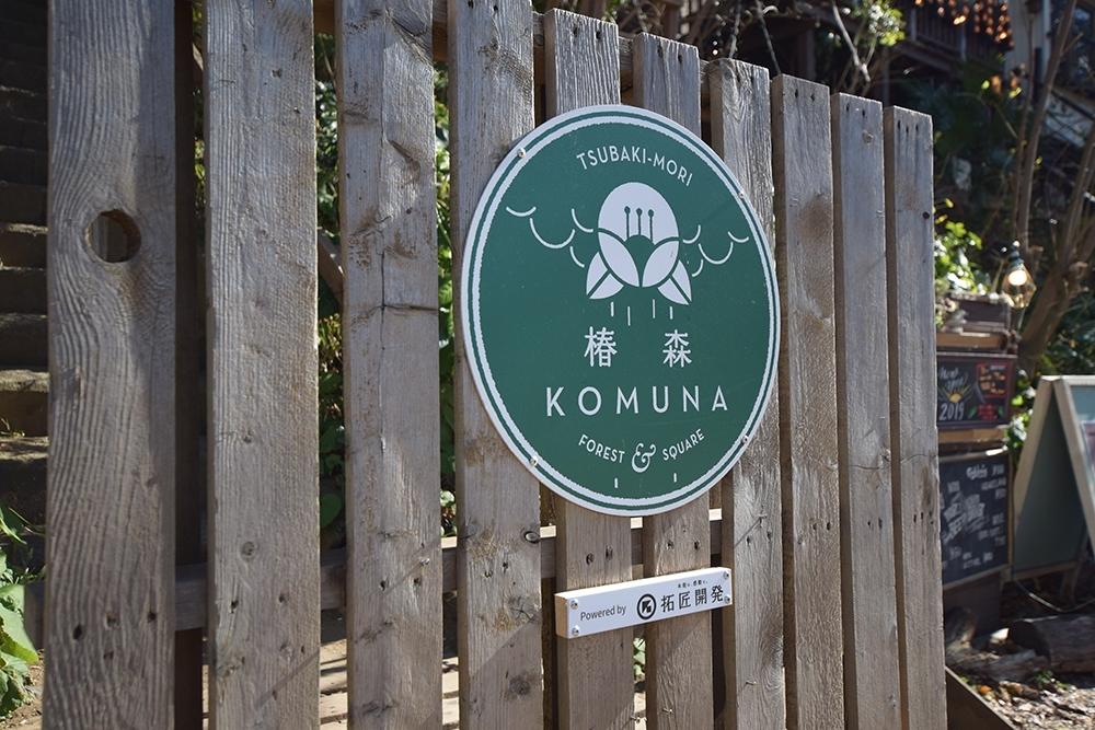 ツリーハウスやハンモックのある森カフェ「椿森コムナ」とは?