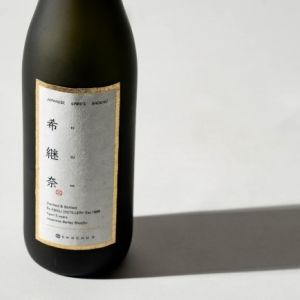 """高級焼酎ブランド""""SHOCHU X""""が第1弾商品『希継奈-kizuna-』を発売!福岡県の老舗酒造と共同開発。"""