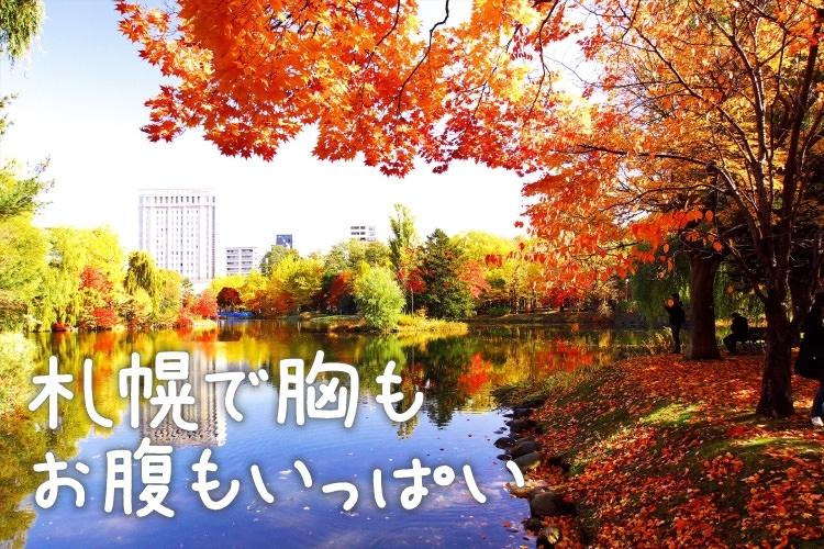 紅葉×北の絶品グルメに舌鼓「札幌の食と紅葉を満喫! おいしい秋のカップル旅」@北海道