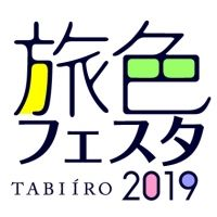 【旅色フェスタ2019】3/16開催! プレゼントがもらえる事前申し込みスタート