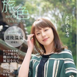 女優の水沢エレナさんが松山・道後温泉を訪問。城下町をレトロさんぽ