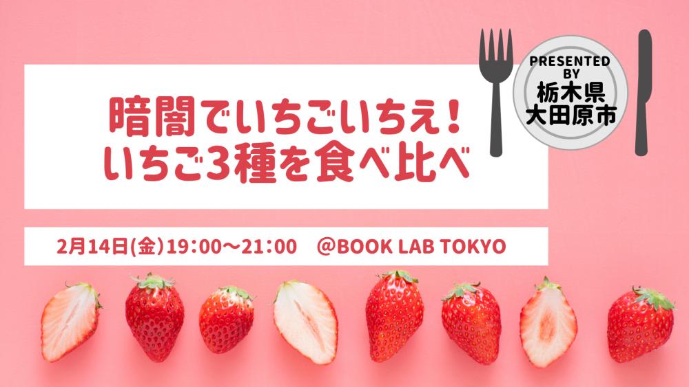 暗闇でいちごいちえ!いちご3種を食べ比べ presented by 栃木県大田原市