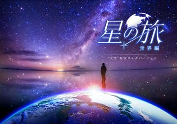 世界各地の星空を堪能「星の旅 -世界編-」