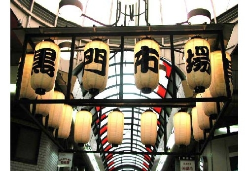 黒門市場(大阪府)
