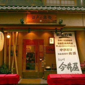 恵比寿で究極の焼き鳥を味わう。「えびす 今井屋總本店」の必食グルメ
