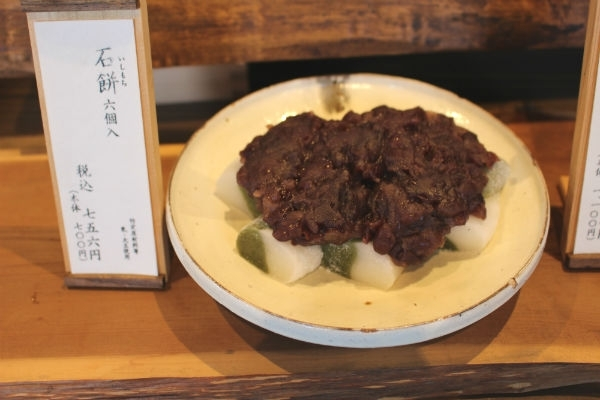 叶匠寿庵「石餅」