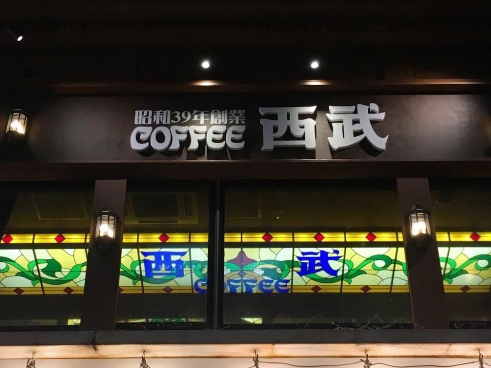あの人気喫茶の2号店がオープン 「珈琲西武 西新宿店」(新宿駅・新宿西口駅/~22:30)