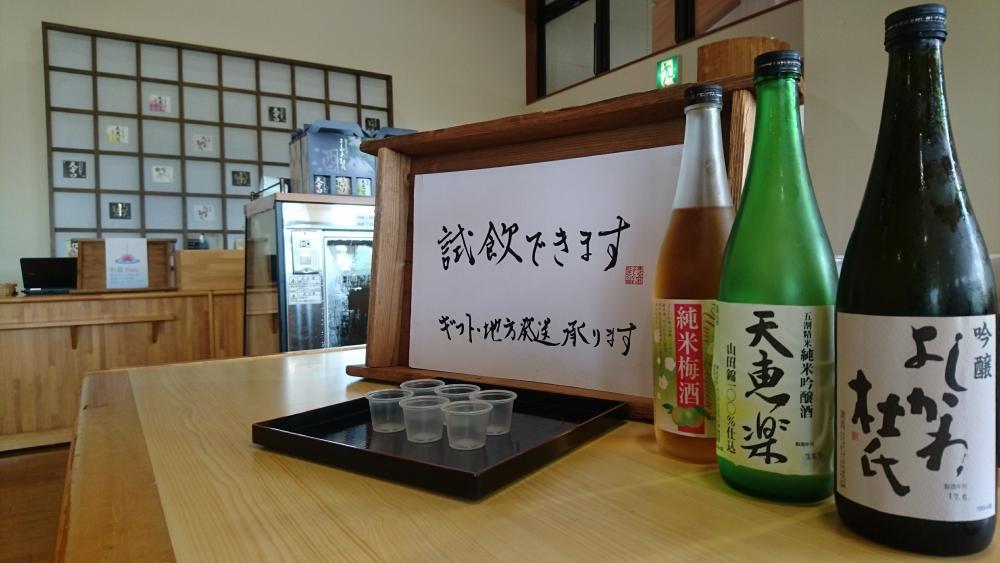 道の駅の酒蔵でおいしい日本酒を堪能
