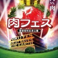 今年はタピオカも! 究極の肉対決「肉フェス 国営昭和記念公園 2019」