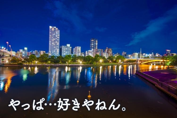 お仕事終わりに待ち合わせ♪「マンネリ気味から脱却 大阪で楽しむ夜デート旅」