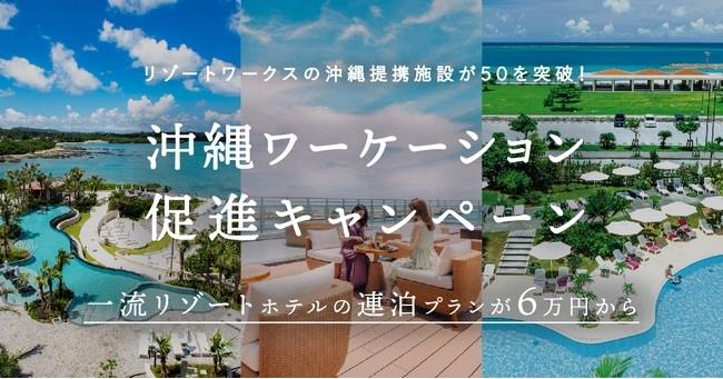 対象の3ホテルで6泊7日・3泊4日のワーケーション体験