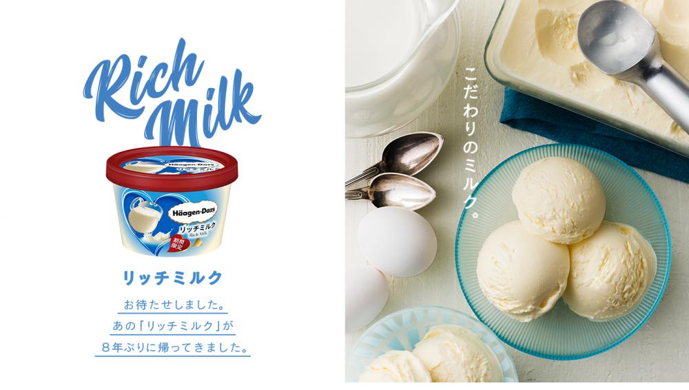 リッチミルク