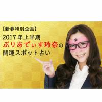 【新春特別企画】2017年上半期 ぷりあでぃす玲奈の開運スポット占い