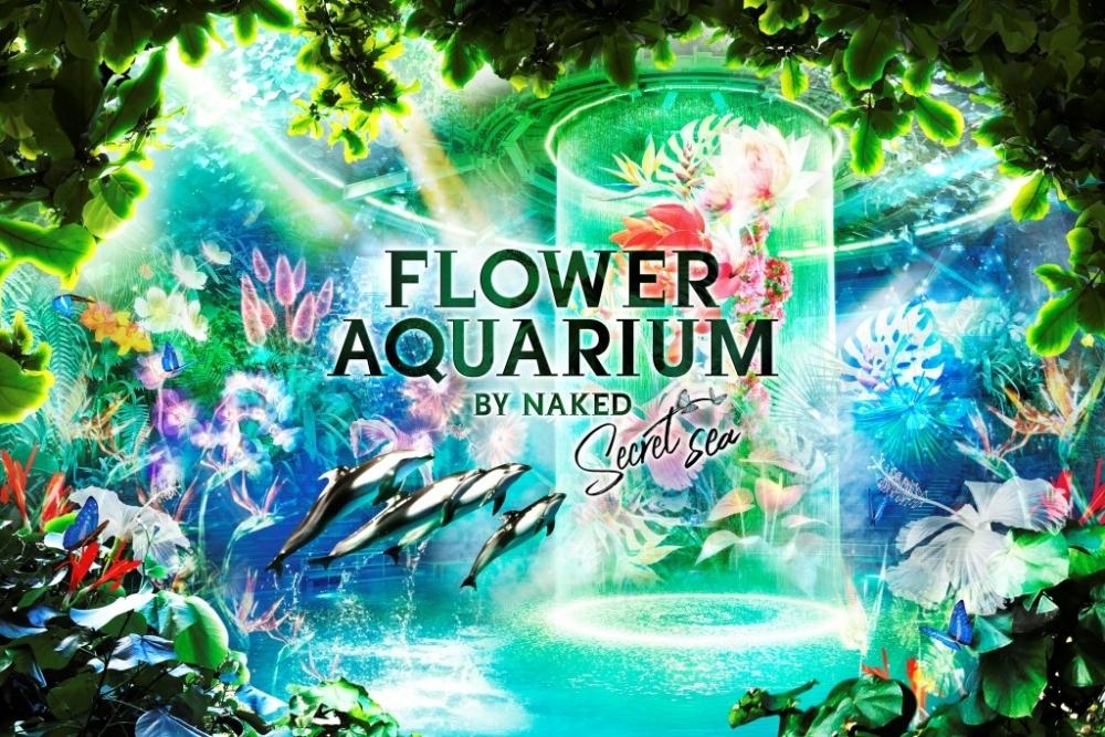 """水族館で花々に包まれる""""秘密の海"""""""