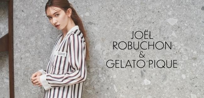 「gelato pique×Joël Robuchon」コラボパジャマ