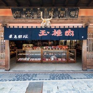 手土産もお取り寄せも外さない。岐阜の老舗店「桜間見屋」の鉄板銘菓に注目