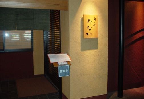 伊豆の地魚を使った日本料理店「旬の味たなか」の魅力①100%天然もののお刺身を提供