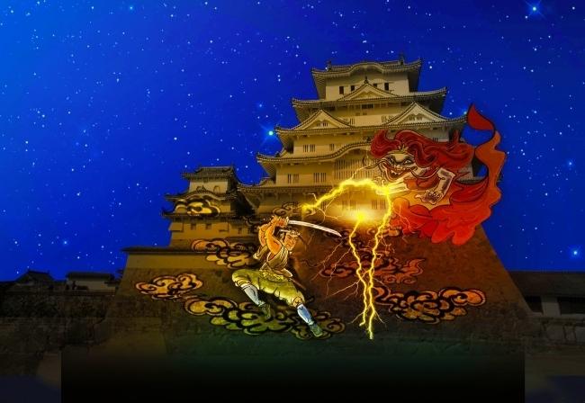 新しい姫路城の楽しみ方「姫路城ナイトファンタジア おとぎ幻影伝」