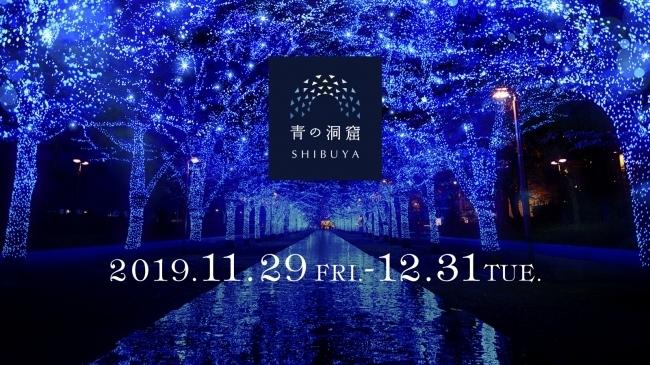 神秘的な青の光に包まれる「青の洞窟 SHIBUYA」