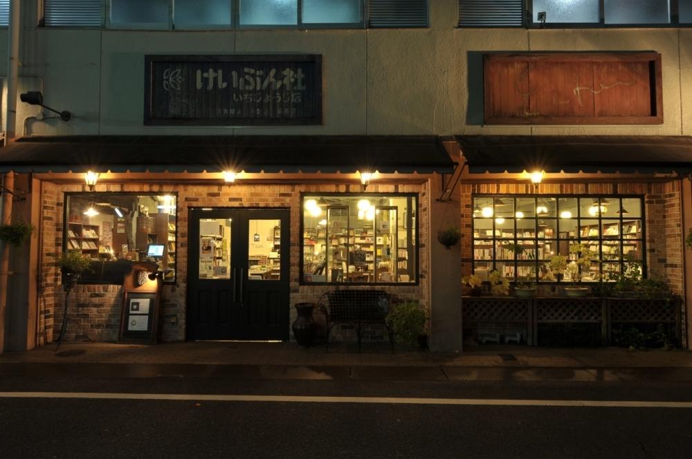 作家・ななせさんが綴る京都の素敵な本屋さん「恵文社」その4