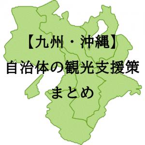 【九州・沖縄】自治体の観光支援策まとめ ※8月31日更新