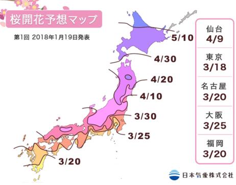 2018年の桜の開花傾向について