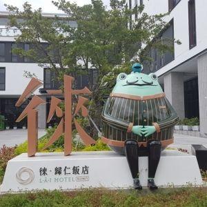【台湾情報】人気上昇中の台南には新ホテルが続々。カエルが出迎えるニューカマーは、飲茶が必食!