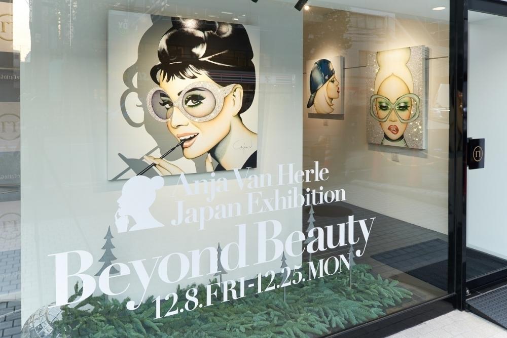 【イベント】アンヤ・ヴァン・ヘールの日本初個展