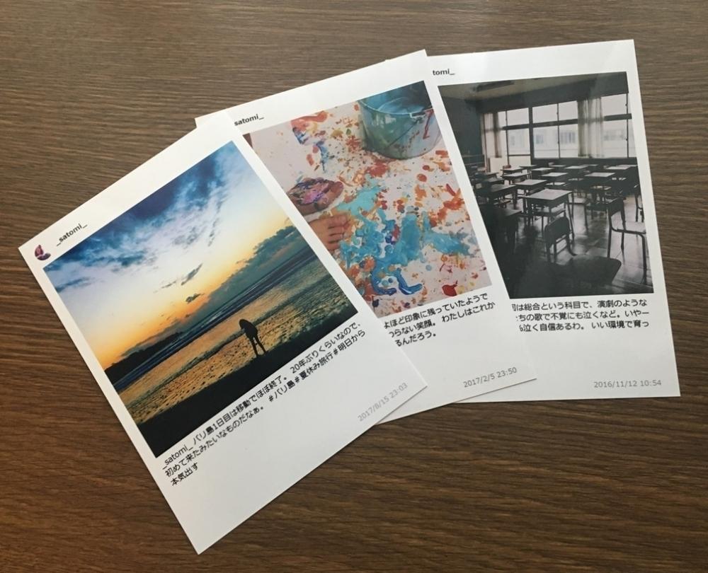 【新サービス】インスタに投稿した画像をプリントできる「インスタプリント」