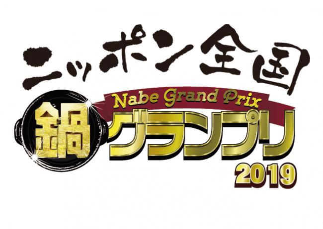 鍋の祭典!「ニッポン全国鍋グランプリ」