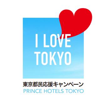 都内全プリンスホテルで「東京都民応援キャンペーン」@品川プリンスホテルほか