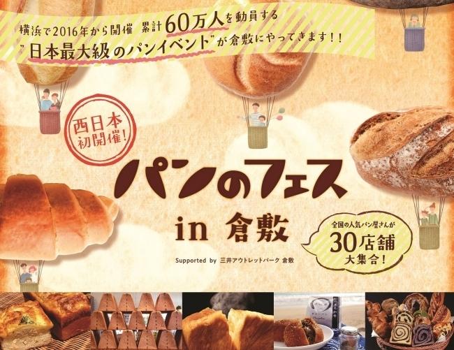 西日本で初開催!「パンのフェスin倉敷」