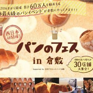 岡山でとっておきのパンと出会える「パンのフェスin倉敷」
