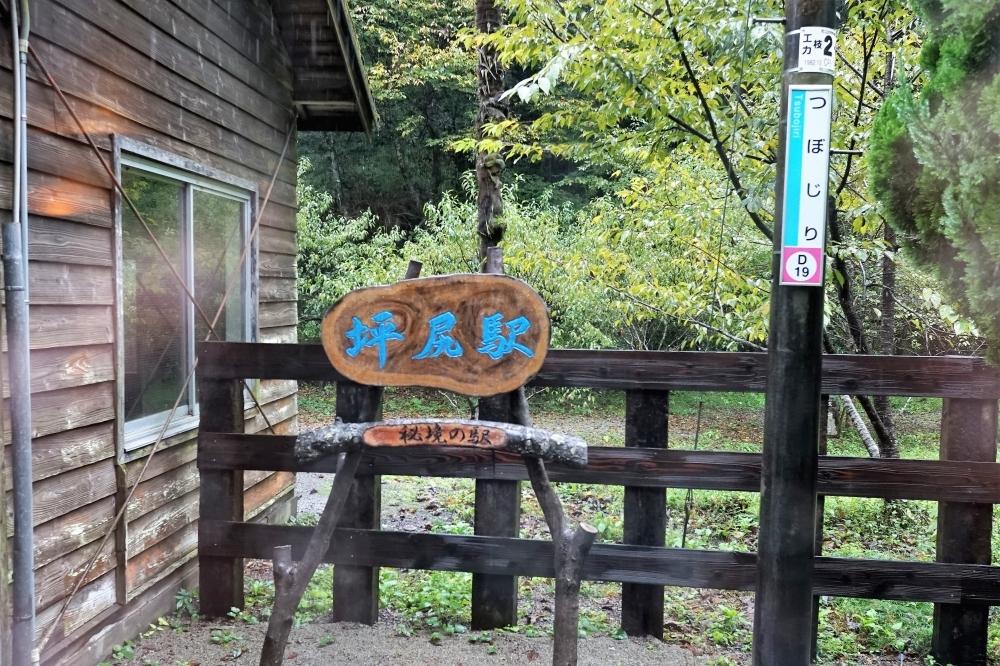 秘境駅:坪尻駅の途中下車からのメインディッシュ
