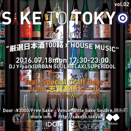 日本酒×ハウスミュージック♪「SAKE TO TOKYO」開催①100の銘柄が集合