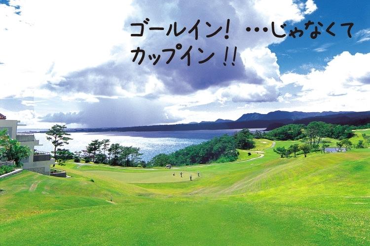 常夏の沖縄でLet's ゴルフ!「一年中あたたかい南国へ 沖縄ゴルフ&デート旅」
