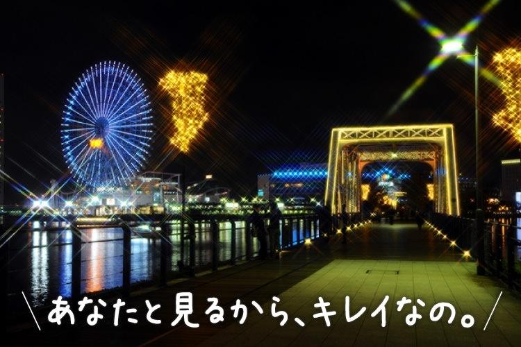 定番スポットから新名所まで「横浜日帰り記念日デート 2人の思い出づくり旅」