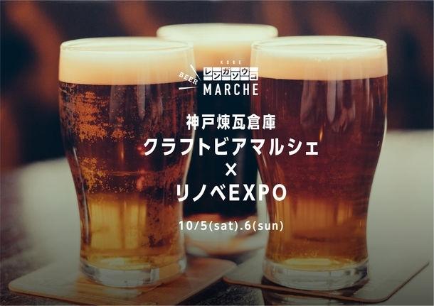 兵庫県産のビールに限定した貴重なイベント